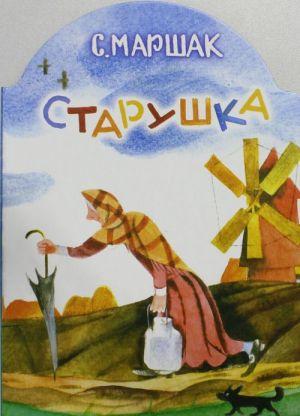 Starushka