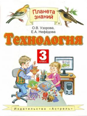 Tekhnologija. 3 klass.