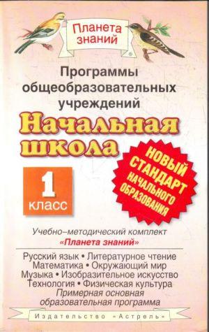 Programmy obscheobrazovatelnykh uchrezhdenij. Nachalnaja shkola. 1 klass