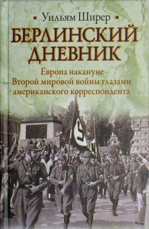 Berlinskij dnevnik
