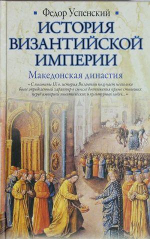 Istorija Vizantijskoj imperii. Makedonskaja dinastija