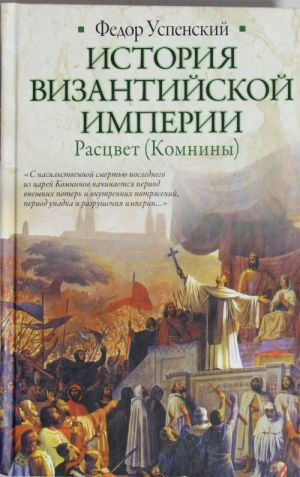 Istorija Vizantijskoj imperii. Rastsvet (Komniny)