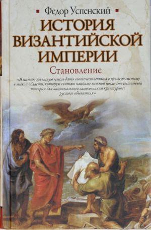 Istorija Vizantijskoj imperii. Stanovlenie