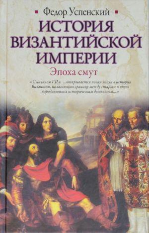 Istorija Vizantijskoj imperii. Epokha smut