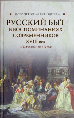 Russkij byt v vospominanijakh sovremennikov, XVIII vek