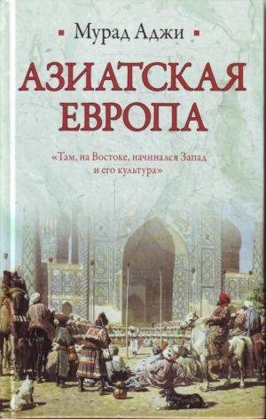Aziatskaja Evropa