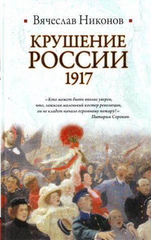 Krushenie Rossii, 1917