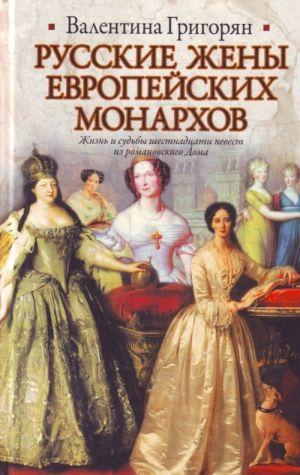Russkie zheny evropejskikh monarkhov.