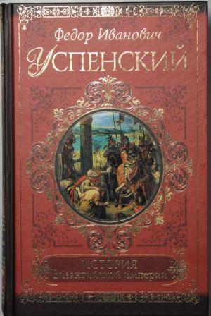 Istorija Vizantijskoj imperii