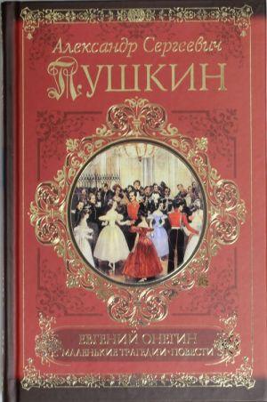 Evgenij Onegin. Boris Godunov. Malenkie tragedii. Povesti