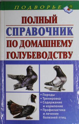 Polnyj spravochnik po domashnemu golubevodstvu