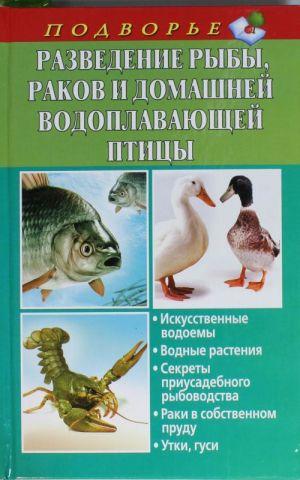 Razvedenie ryby, rakov i domashnej vodoplavajuschej ptitsy