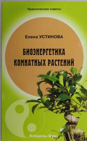 Bioenergetika komnatnykh rastenij