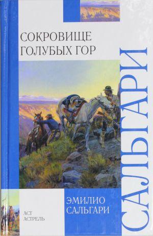 Sokrovische Golubykh gor
