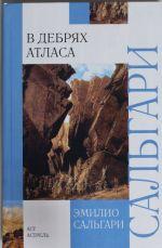 V debrjakh Atlasa