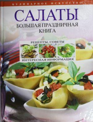 Salaty. Bolshaja prazdnichnaja kniga
