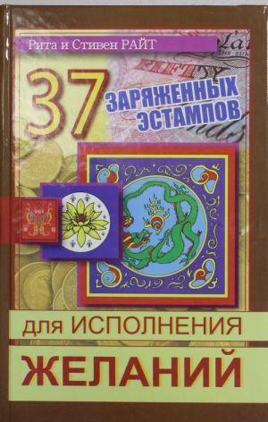 37 zarjazhennykh estampov dlja ispolnenija zhelanij