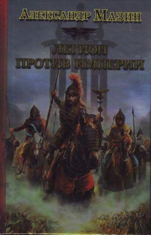 Legion protiv Imperii