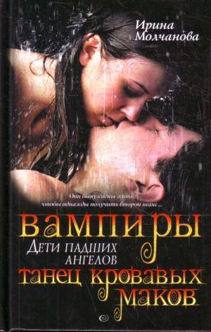 Vampiry - deti padshikh angelov. Tanets krovavykh makov