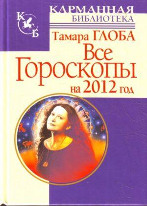 Vse goroskopy na 2012 god