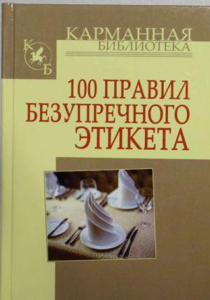 100 pravil bezuprechnogo etiketa
