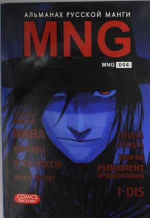 MNG. Almanakh russkoj mangi. Vyp. 4