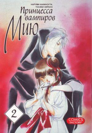 Printsessa vampirov Miju.  T. 2