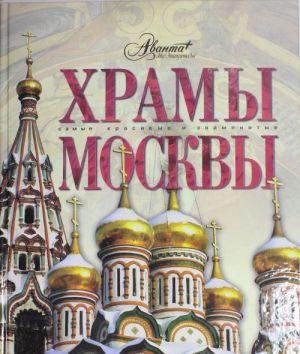 Khramy Moskvy
