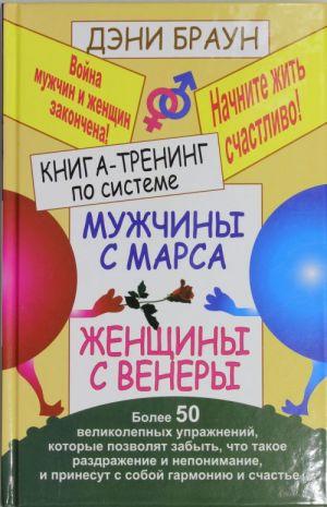 """Kniga-trening po sisteme """"Muzhchiny s Marsa, zhenschiny s Venery"""""""