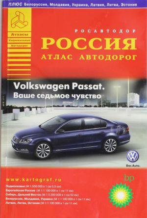 Atlas avtodorog Rossii.Vypusk №3,2011g.(VR)