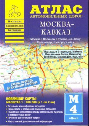 Atlas avtomobilnykh dorog. Moskva-Kavkaz