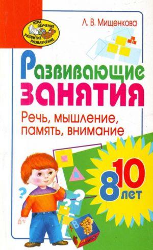 Razvivajuschie zanjatija, igry i uprazhnenija dlja detej 8 - 10 let
