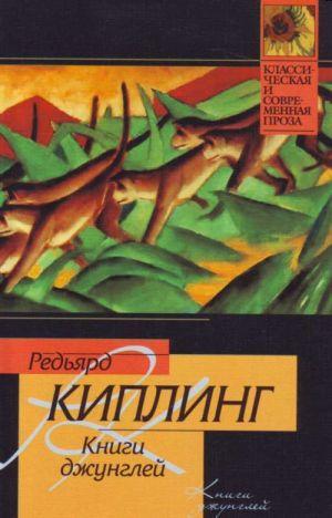Книги джунглей.