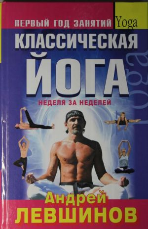 Klassicheskaja joga. Pervyj god zanjatij