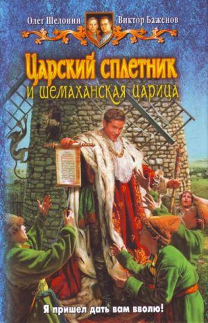 Tsarskij spletnik i Shemakhanskaja tsaritsa