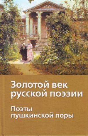 Zolotoj vek russkoj poezii. Poety pushkinskoj pory.