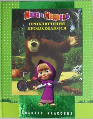 Masha i Medved.Prikljuchenija prodolzhajutsja.Masha i Medved.