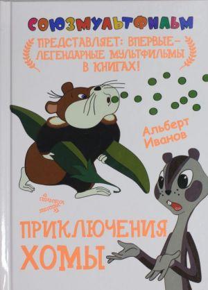 Prikljuchenija  Khomy