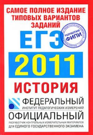 Istorija. EGE 2011. Samoe polnoe izdanie tipovykh variantov realnykh zadanij
