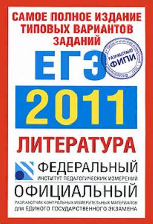 Samoe polnoe izdanie tipovykh variantov realnykh zadanij EGE. 2011. Literatura