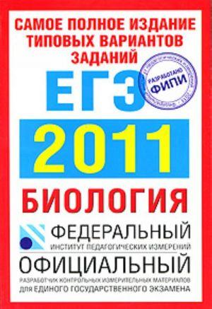 Samoe polnoe izdanie tipovykh variantov realnykh zadanij EGE. 2011. Biologija