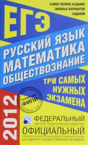 Samoe polnoe izdanie tipovykh variantov realnykh zadanij EGE. 2012. Russkij jazyk.