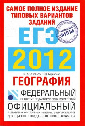 Samoe polnoe izdanie tipovykh variantov zadanij EGE. 2012. Geografija