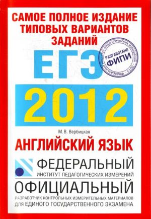 Samoe polnoe izdanie tipovykh variantov zadanij EGE. 2012. Anglijskij jazyk