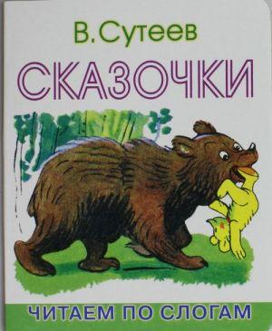 Skazochki