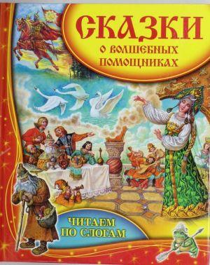 Skazki o volshebnykh pomoschnikakh