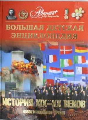 Istorija XIX - XX vekov. Novoe i Novejshee   ( T.37 )