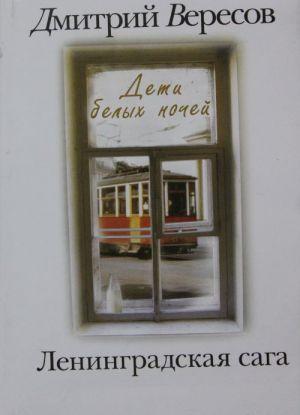Leningradskaja saga. Kn. 1. Deti belykh nochej