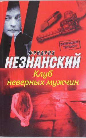 Klub nevernykh muzhchin