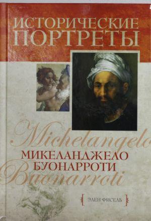 Mikelandzhelo Buonarroti